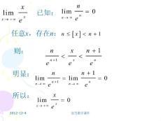 高等数学课件第一一五课