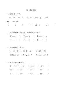 人教版小学一年级语文上册期末考卷+测试卷+注音练习-上