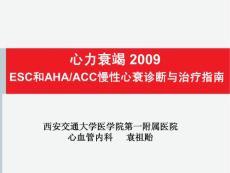 心力衰竭2009ESC和AHA_ACC慢性心衰诊断与治疗指南-课件
