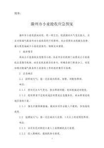 滁州市小麦抢收应急预案.d..