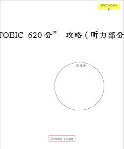 620分攻略(听力部分)【共享精品-ppt】