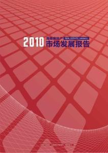 2010海南房地产市场发展报告 (上)