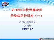 2012年學校保健老師傳染病防控講座(-)