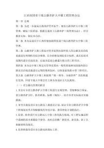 江西省国省干线公路养护大中修工程管理办法