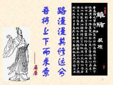 北师大版高中(高一、二)语文教学课件