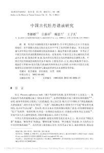 中国古代牡丹谱录研究