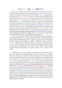 研究生英语读写佳境(苏州大学)课文翻译
