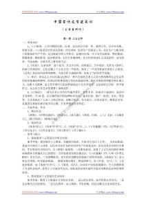 中国古代文学史笔记