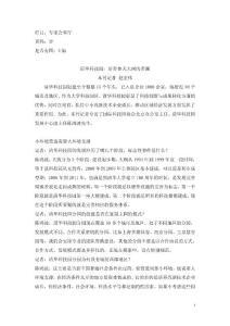 清华科技园:培育参天大树..