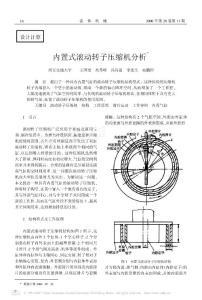 内置式滚动转子压缩机分析