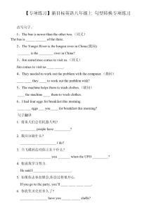 新目标英语八年级上 句型转换专项练习