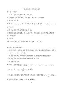 线性代数复习提纲