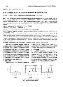 HPLC法测定肺宝三效片中苯妥英钠的含量和体外溶出度