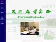 [醫學]流行病學 第六章  實驗流行病學