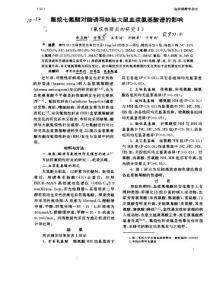 l相(三C1一 ̄- 0. 肝脏疾病时, 氨的变化基本上有m m X …m.