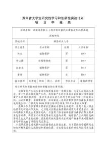 湖南省壶瓶山土样中放线菌..