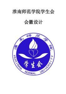 淮南师范学院学生会会徽设计 二等奖