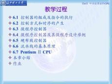 chap6 中央处理部件CPU-3