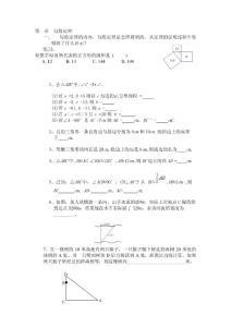 勾股定理【共享精品-doc】