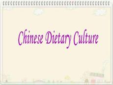 Chinese Dietary Culture中国饮食文化