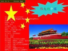 伟大的中国