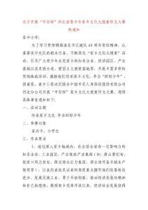 关于开展平安杯河北省青少年家乡文化大搜索作文大赛。。。
