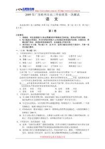 2009年广西梧州市高三毕业班第一次测试