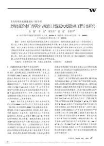 上海市属给水厂青草沙与黄浦江上游原水水源切换工程方案研究