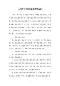 上海市长宁区社会组织联合会介绍