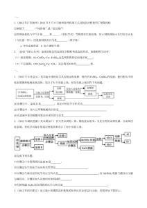 2012中考试题——金属(探..