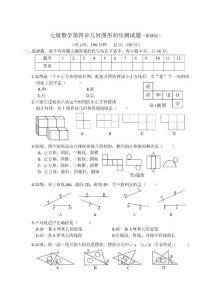 七级数学第四章几何图形初步测试题