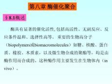生物聚合-lect5-08