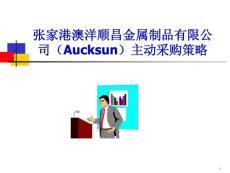 张家港澳洋顺昌金属制品有限公司(Auck..