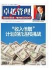 [整刊]《卓越管理》2012年11月