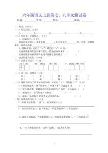 六年級語文上冊第七、八單元測試卷(附聽力材料)