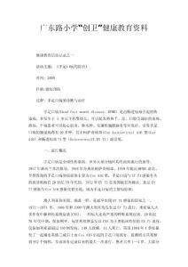 """广东路小学""""创卫""""健康教育资料"""