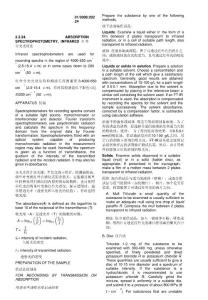 EP 2.2.24红外分光光度法