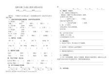 北师大版三年级上册语文期末试卷