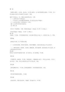 最新2012年公务员体检标准
