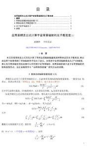 应用普朗克公式计算宇宙背景辐射的光子数密度-黄鹏辉