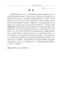 毕业论文:民航售票系统