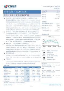 東華軟件(002065):尋找計算機行業無邊界的擴張-2012-12-07