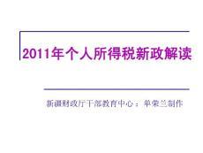 [财会/金融考试]2011年个人所得税新政策解读