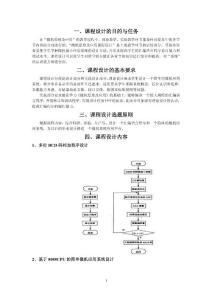 微机原理课程设计报告
