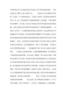 中国特色社会主义理论体系是马克思主义中国化的最新成果思主义