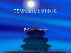 GSM网络优化基础知识