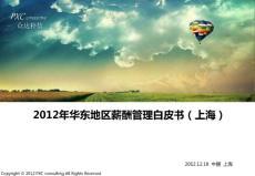 2012華東地區薪酬管理白皮書(上海)new