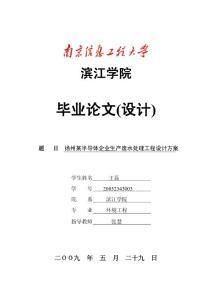 扬州某半导体企业生产废水处理工程设计方案