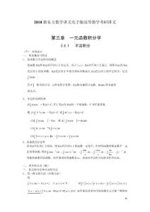 2010新东方数学讲义电子版高等数学考研讲义第三章