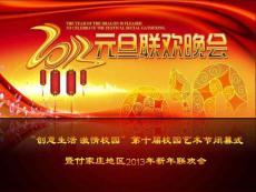 2013新年元旦年欢晚会ppt模板免费下载
